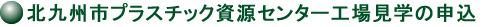 北九州市プラスチック資源化センター工場見学の申込
