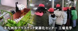北九州市プラスチック資源化センター工場見学