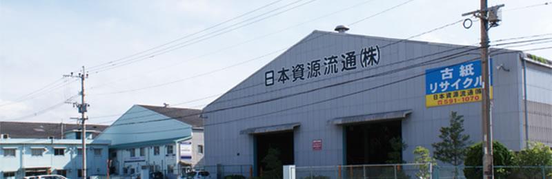 日本資源流通株式会社