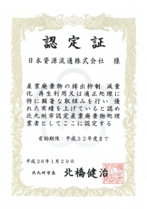 J-shigen16012915380